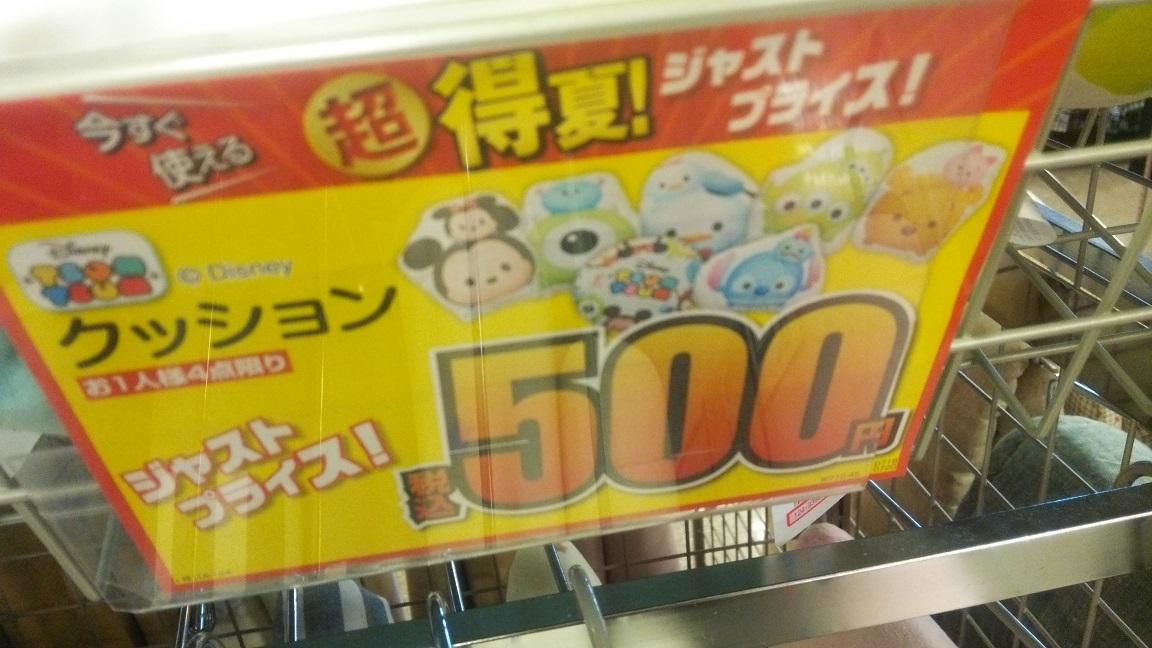 ジャスト500円