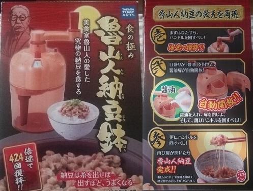 魯山人納豆鉢外箱正面と側面