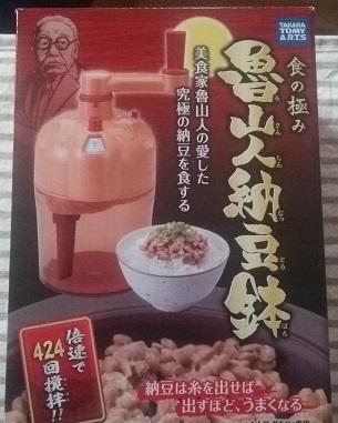 魯山人納豆鉢の外箱