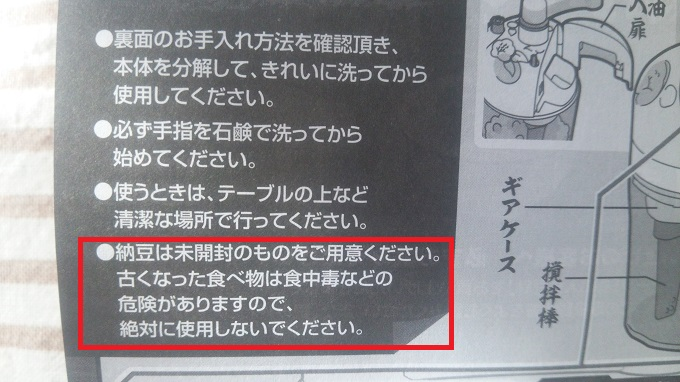 魯山人納豆鉢の取扱説明書3