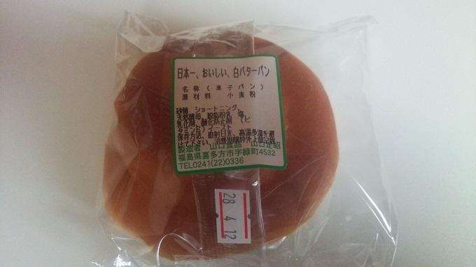 日本一おいしい白バターパンはおいしいか?