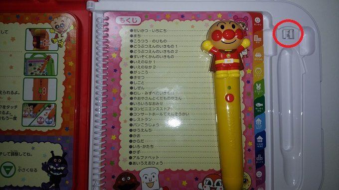 ことばずかんDXのアンパンマンのペンは簡単に外せる
