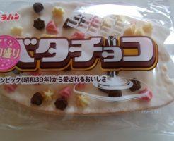 デコ盛りなベタチョコ